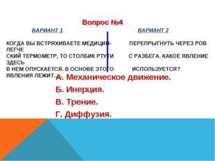 ВАРИАНТ 1 ВАРИАНТ 2 КОГДА ВЫ ВСТРЯХИВАЕТЕ МЕДИЦИН- ПЕРЕПРЫГНУТЬ ЧЕРЕЗ РОВ ЛЕ