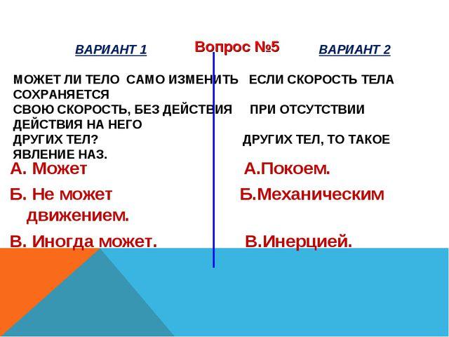 ВАРИАНТ 1 ВАРИАНТ 2 МОЖЕТ ЛИ ТЕЛО САМО ИЗМЕНИТЬ ЕСЛИ СКОРОСТЬ ТЕЛА СОХРАНЯЕТ...