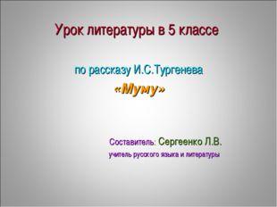 Урок литературы в 5 классе по рассказу И.С.Тургенева «Муму» Составитель: Серг