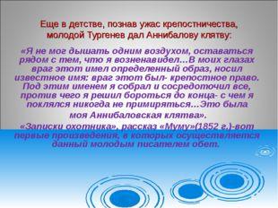 Еще в детстве, познав ужас крепостничества, молодой Тургенев дал Аннибалову к