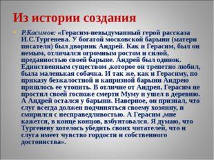 Из истории создания Р.Касимов: «Герасим-невыдуманный герой рассказа И.С.Турге