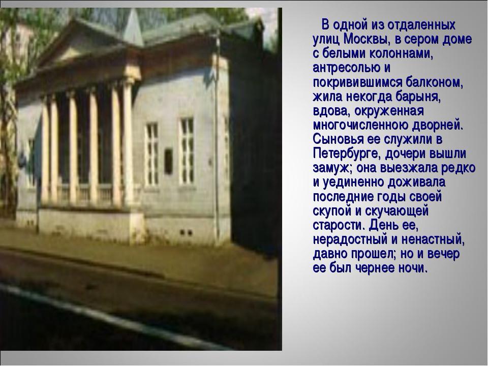В одной из отдаленных улиц Москвы, в сером доме с белыми колоннами, антресол...