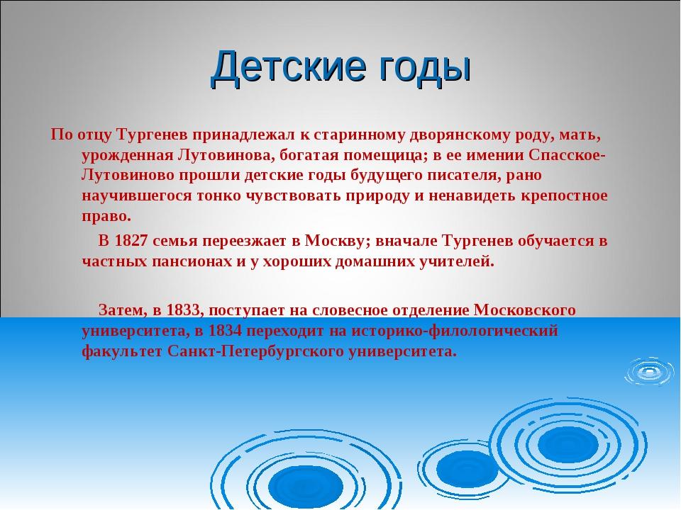 Детские годы По отцу Тургенев принадлежал к старинному дворянскому роду, мать...