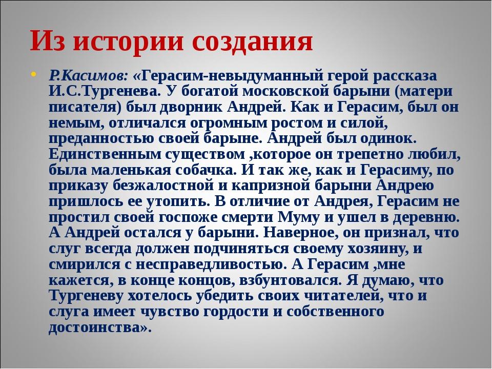 Из истории создания Р.Касимов: «Герасим-невыдуманный герой рассказа И.С.Турге...