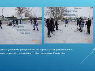 После уроков учащиеся тренировались на корте, а затем участвовали в чемпионат