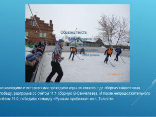 Очень захватывающими и интересными проходили игры по хоккею, где сборная наше