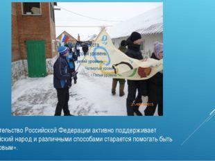 Правительство Российской Федерации активно поддерживает российский народ и ра