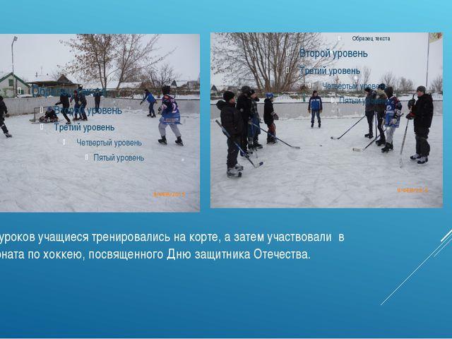После уроков учащиеся тренировались на корте, а затем участвовали в чемпионат...
