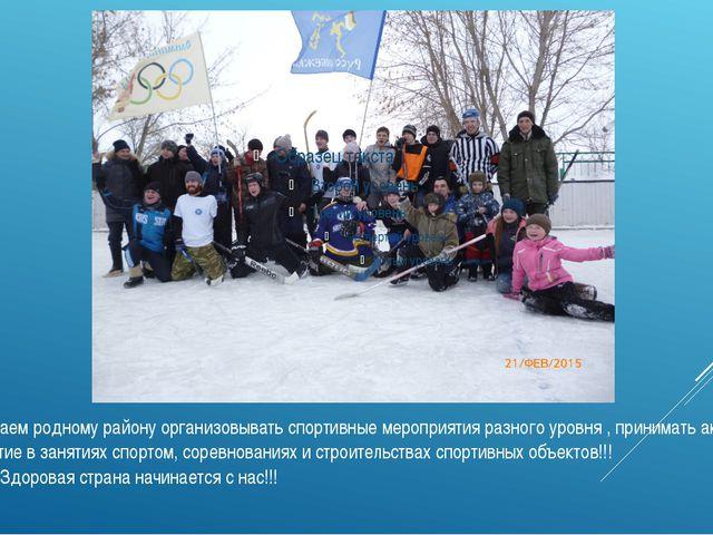 Желаем родному району организовывать спортивные мероприятия разного уровня ,...