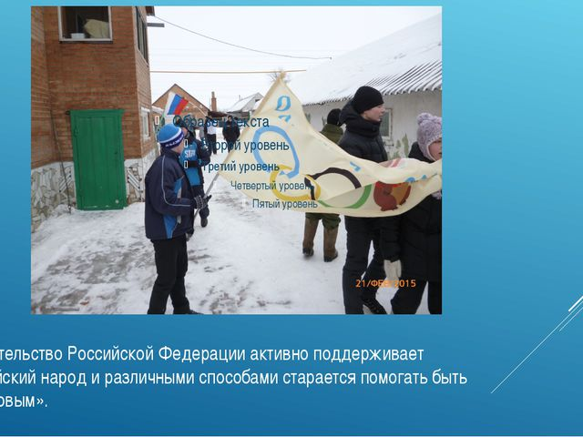 Правительство Российской Федерации активно поддерживает российский народ и ра...