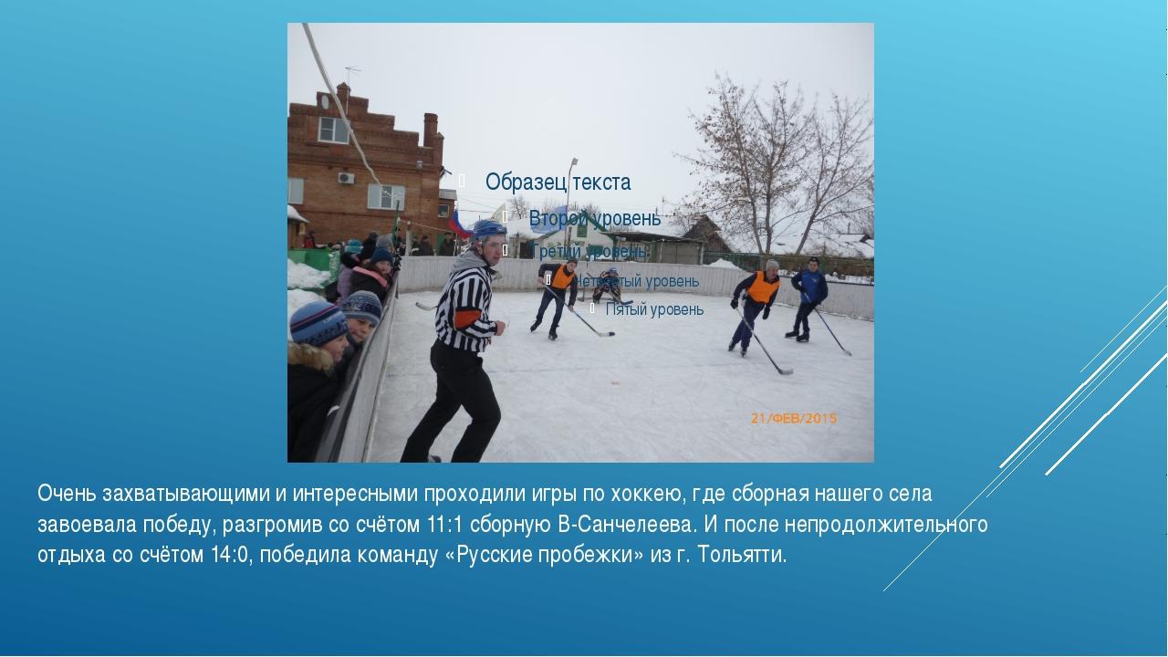 Очень захватывающими и интересными проходили игры по хоккею, где сборная наше...