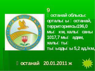 9 Қостанай облысы: орталығы Қостанай, территориясы196,0 мың км, халық саны 10