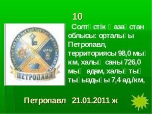 10 Солтүстік Қазақстан облысы: орталығы Петропавл, территориясы 98,0 мың км,