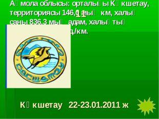 Ақмола облысы: орталығы Көкшетау, территориясы 146,6 мың км, халық саны 836,3