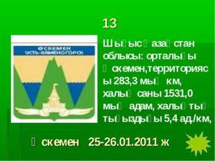 13 Шығыс Қазақстан облысы: орталығы Өскемен,территориясы 283,3 мың км, халық
