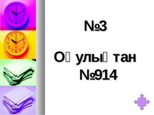 №3 Оқулықтан №914