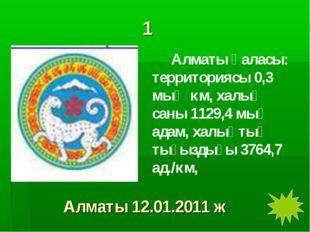 1 Алматы қаласы: территориясы 0,3 мың км, халық саны 1129,4 мың адам, халықт