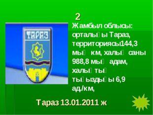 2 Жамбыл облысы: орталығы Тараз, территориясы144,3 мың км, халық саны 988,8 м