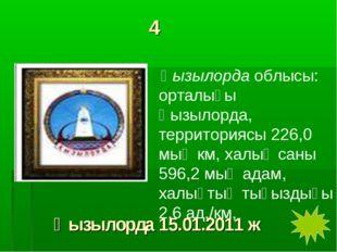 4 Қызылорда облысы: орталығы Қызылорда, территориясы 226,0 мың км, халық саны