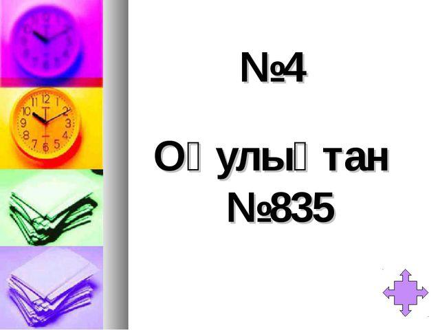 №4 Оқулықтан №835