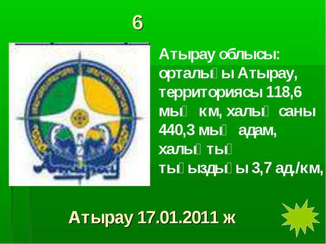 Атырау облысы: орталығы Атырау, территориясы 118,6 мың км, халық саны 440,3 м...