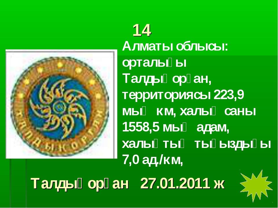 14 Алматы облысы: орталығы Талдықорған, территориясы 223,9 мың км, халық саны...