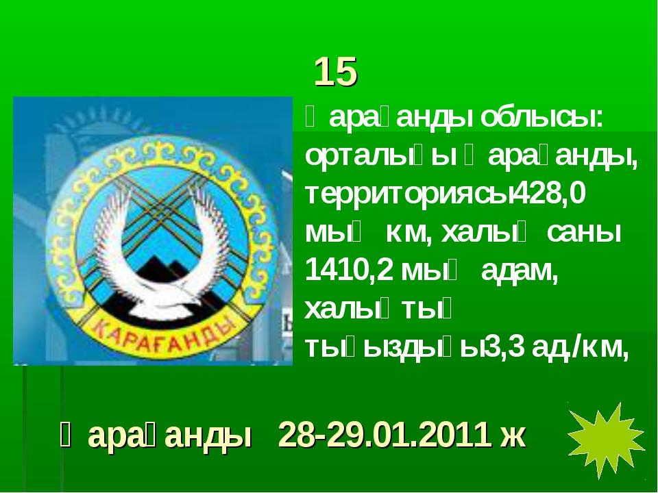 15 Қарағанды облысы: орталығы Қарағанды, территориясы428,0 мың км, халық саны...