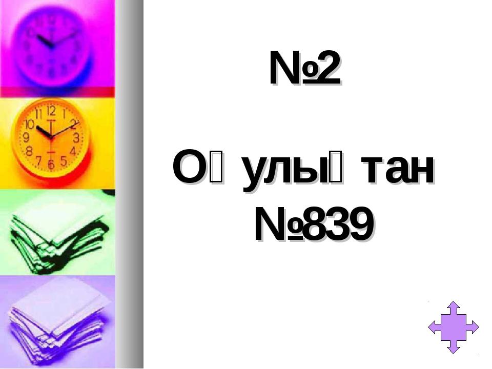№2 Оқулықтан №839