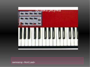 синтезатор «Nord Lead»