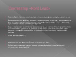 Синтезатор «Nord Lead» В этом приборе против классических генераторов использ