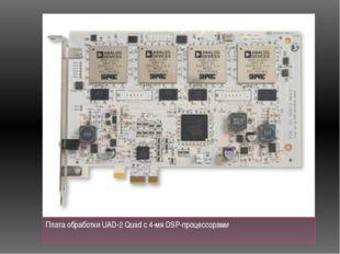 Плата обработки UAD-2 Quad с 4-мя DSP-процессорами