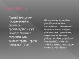 1955-1980 г.г. Первый инструмент, поставленный в серийное производство и уже