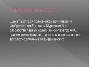 Тем временем в СССР… Еще в 1957 году полковником артиллерии и изобретателем Е