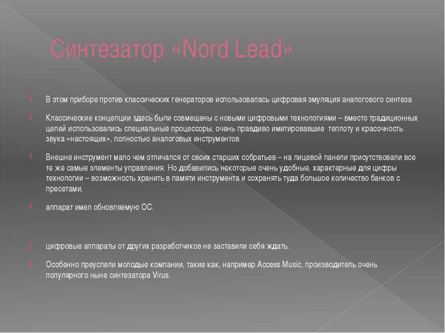 Синтезатор «Nord Lead» В этом приборе против классических генераторов использ...