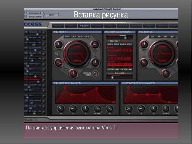 Плагин для управления синтезатора Virus Ti