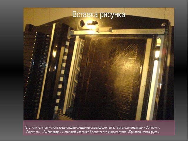 Этот синтезатор использовался для создания спецэффектам к таким фильмам как...