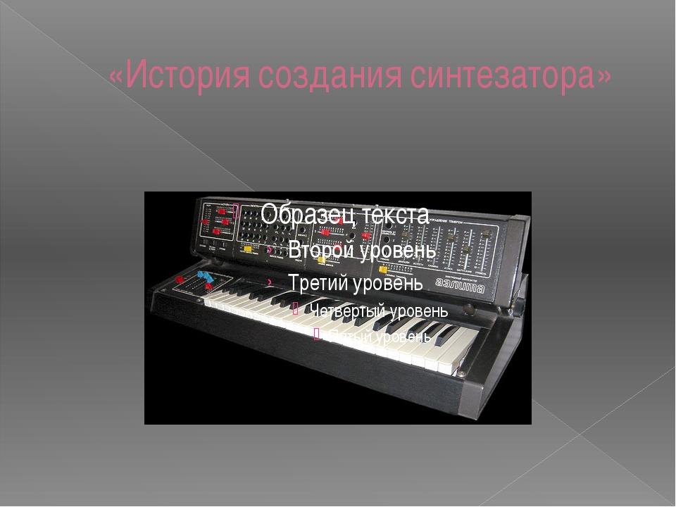 «История создания синтезатора»