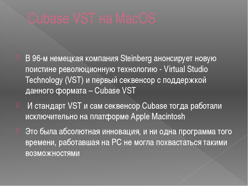 Cubase VST на MacOS В 96-м немецкая компания Steinberg анонсирует новую поист...