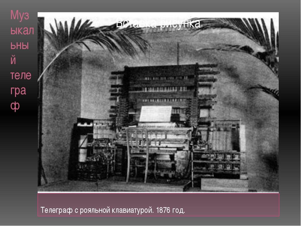Музыкальный телеграф Телеграф с рояльной клавиатурой. 1876 год.