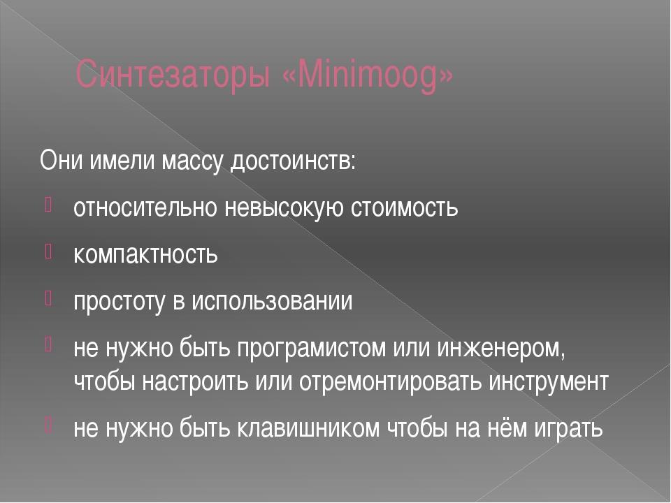 Синтезаторы «Minimoog» Они имели массу достоинств: относительно невысокую сто...