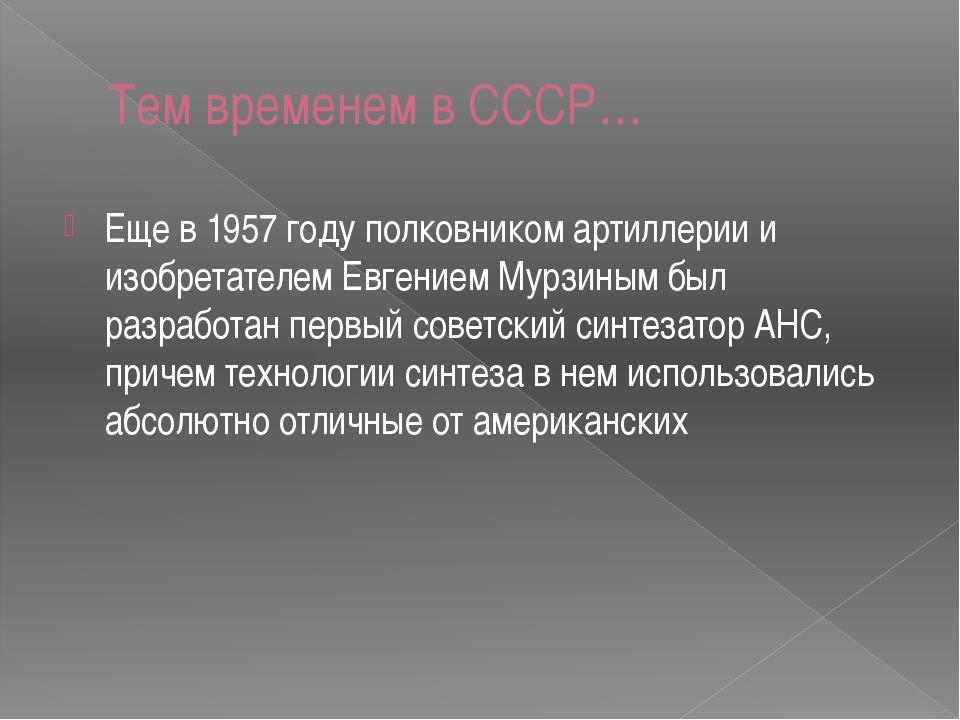 Тем временем в СССР… Еще в 1957 году полковником артиллерии и изобретателем Е...