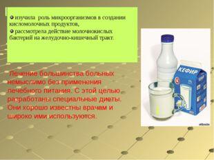 изучила роль микроорганизмов в создании кисломолочных продуктов, рассмотрела
