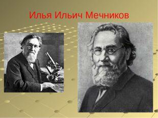Илья Ильич Мечников