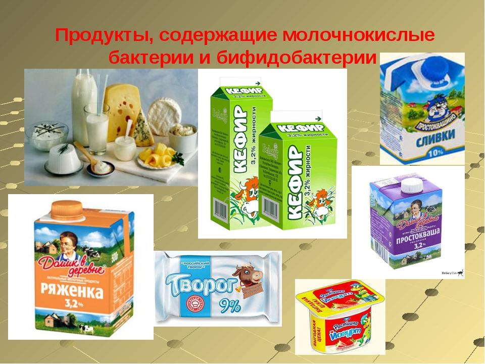 Продукты, содержащие молочнокислые бактерии и бифидобактерии