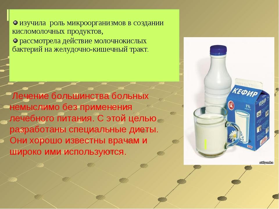 изучила роль микроорганизмов в создании кисломолочных продуктов, рассмотрела...