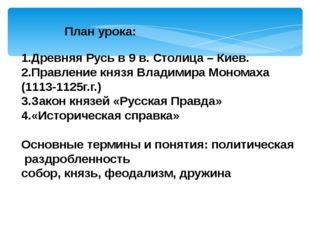 План урока: 1.Древняя Русь в 9 в. Столица – Киев. 2.Правление князя Владимира