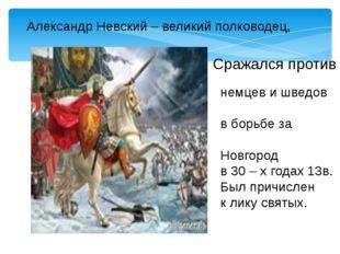 Александр Невский – великий полководец, Сражался против немцев и шведов в бор