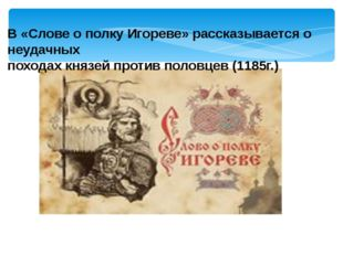 В «Слове о полку Игореве» рассказывается о неудачных походах князей против по