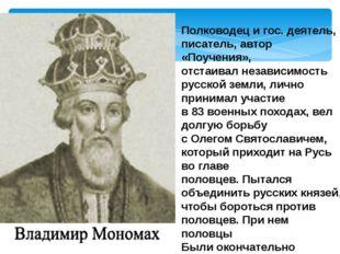 Полководец и гос. деятель, писатель, автор «Поучения», отстаивал независимост