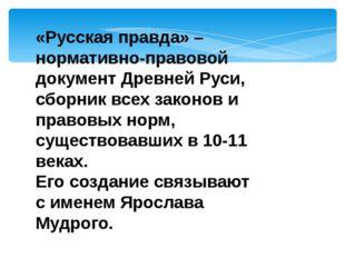 «Русская правда» – нормативно-правовой документ Древней Руси, сборник всех за